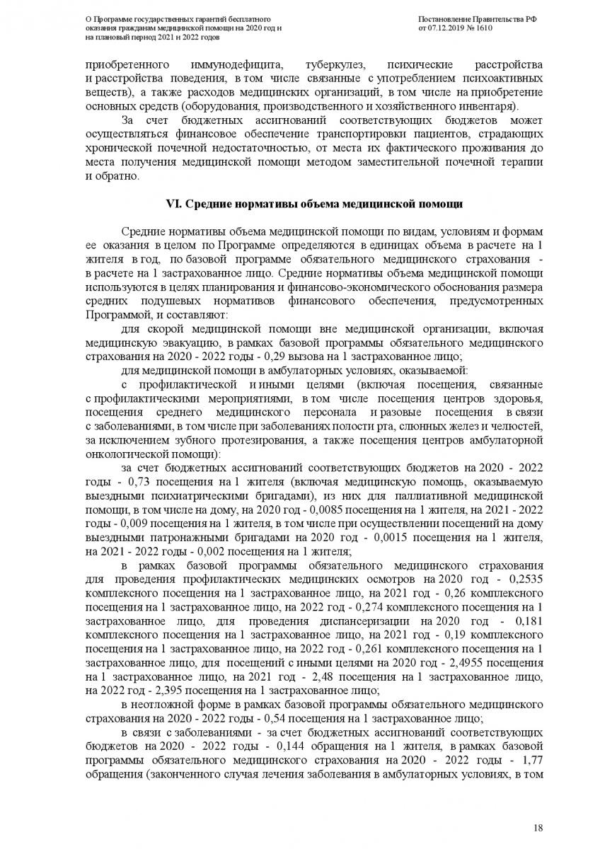 Postanovlenie-Pravitelstva-RF-ot-07_12_2019-1610-O-PGG-018
