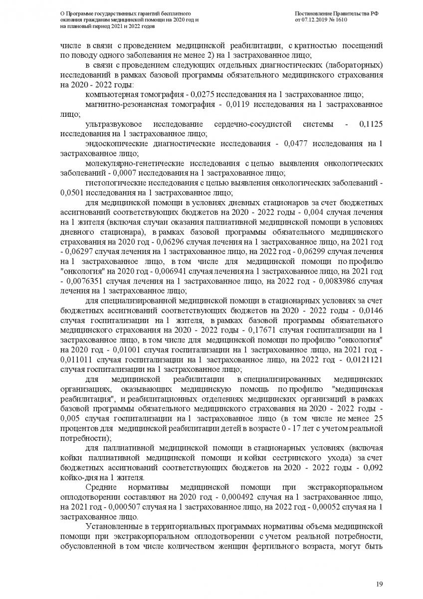 Postanovlenie-Pravitelstva-RF-ot-07_12_2019-1610-O-PGG-019