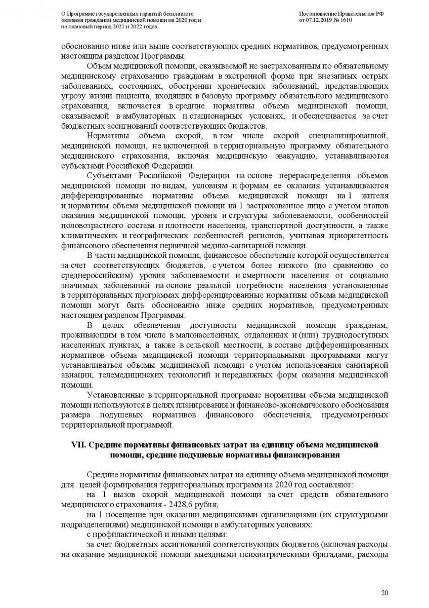 Postanovlenie-Pravitelstva-RF-ot-07_12_2019-1610-O-PGG-020