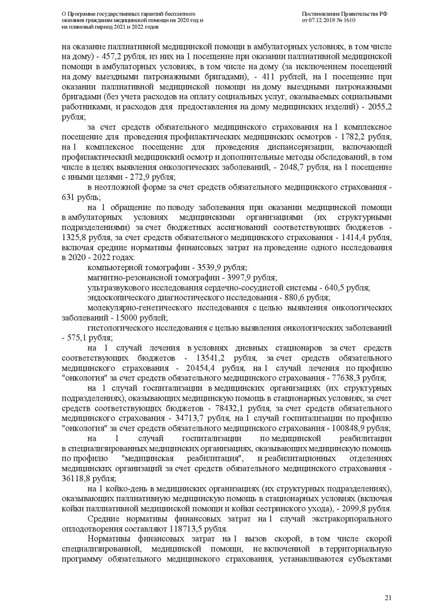 Postanovlenie-Pravitelstva-RF-ot-07_12_2019-1610-O-PGG-021