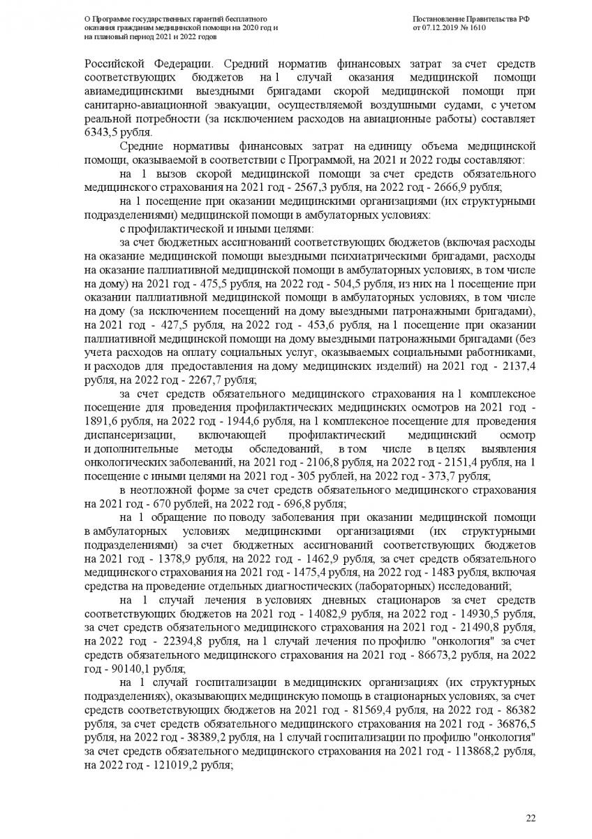 Postanovlenie-Pravitelstva-RF-ot-07_12_2019-1610-O-PGG-022