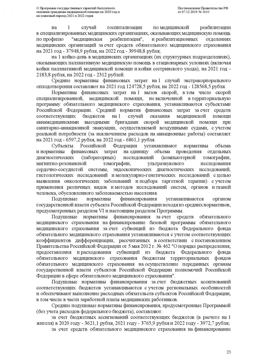 Postanovlenie-Pravitelstva-RF-ot-07_12_2019-1610-O-PGG-023