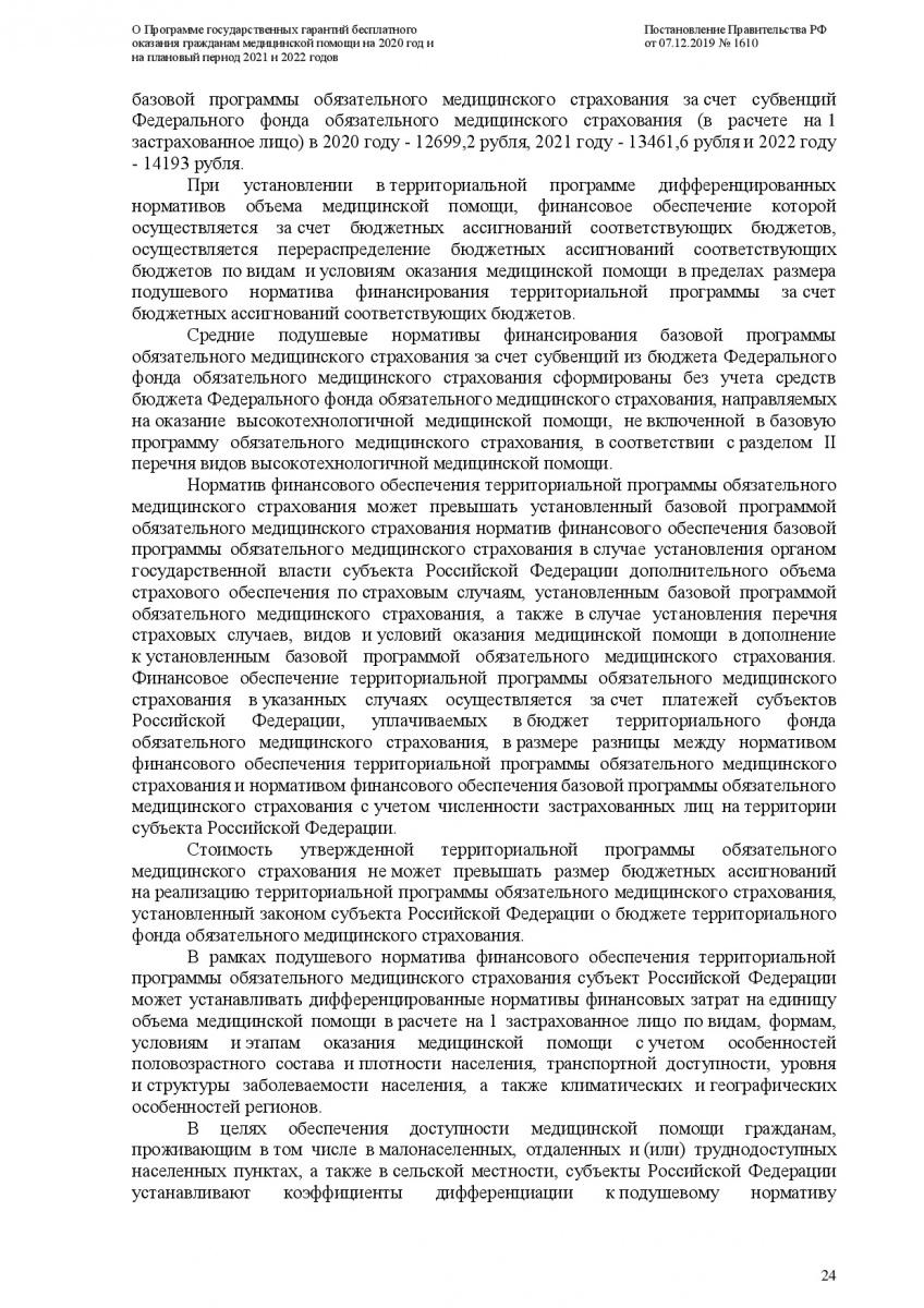 Postanovlenie-Pravitelstva-RF-ot-07_12_2019-1610-O-PGG-024