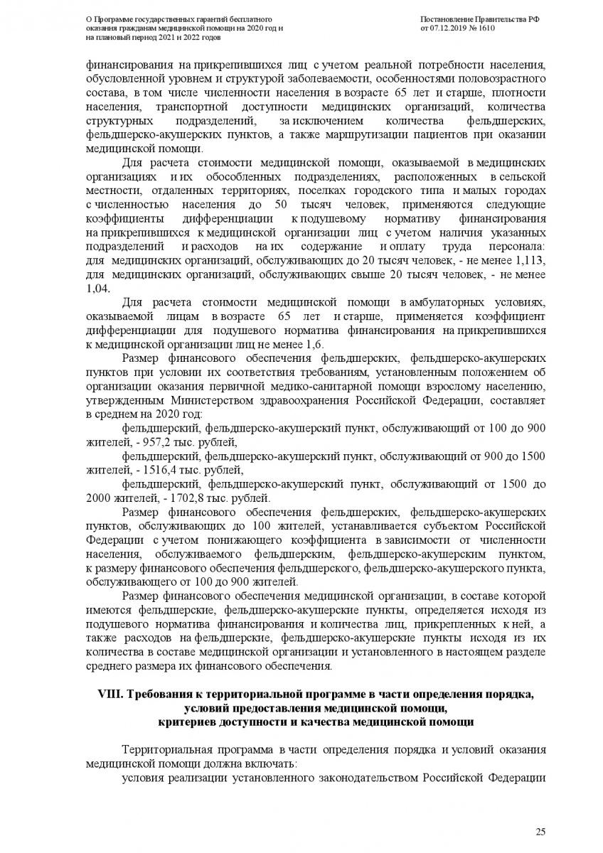 Postanovlenie-Pravitelstva-RF-ot-07_12_2019-1610-O-PGG-025