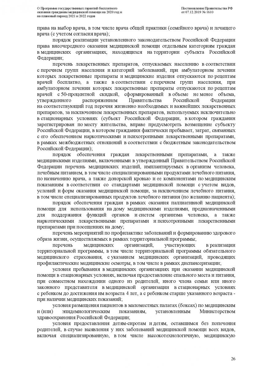 Postanovlenie-Pravitelstva-RF-ot-07_12_2019-1610-O-PGG-026