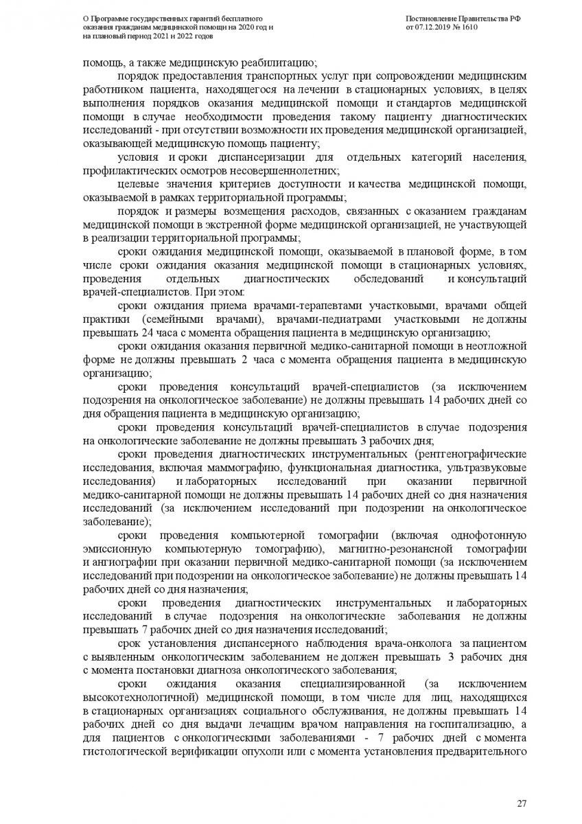 Postanovlenie-Pravitelstva-RF-ot-07_12_2019-1610-O-PGG-027