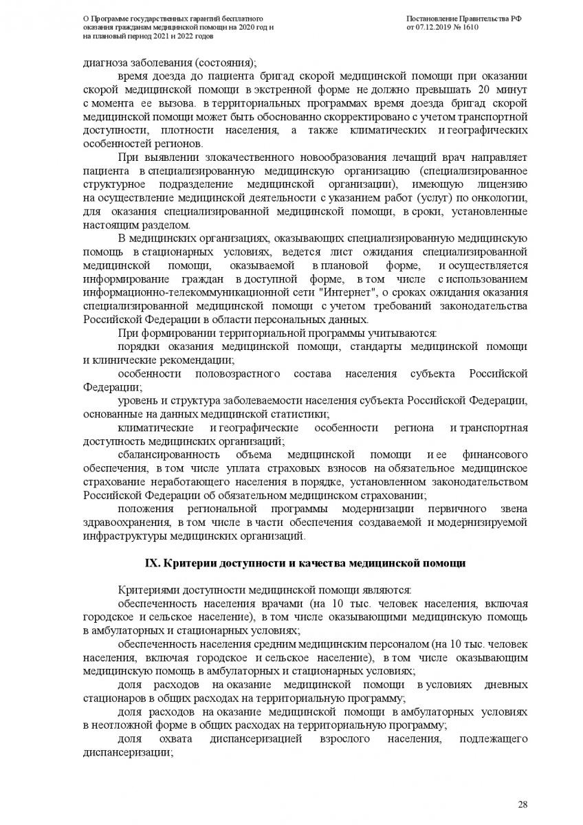 Postanovlenie-Pravitelstva-RF-ot-07_12_2019-1610-O-PGG-028