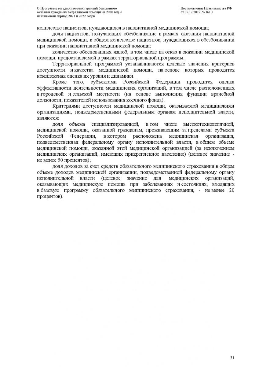 Postanovlenie-Pravitelstva-RF-ot-07_12_2019-1610-O-PGG-031