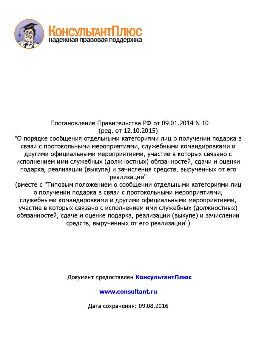 Postanovlenie-Pravitelstva-RF-ot-09_01_2014-N-10-_red_-ot-1-001