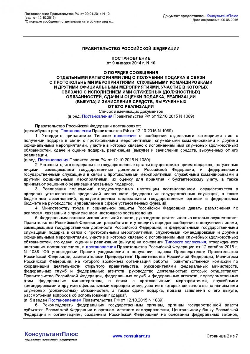 Postanovlenie-Pravitelstva-RF-ot-09_01_2014-N-10-_red_-ot-1-002