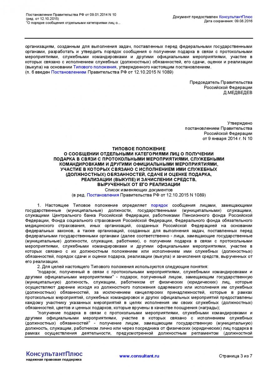 Postanovlenie-Pravitelstva-RF-ot-09_01_2014-N-10-_red_-ot-1-003