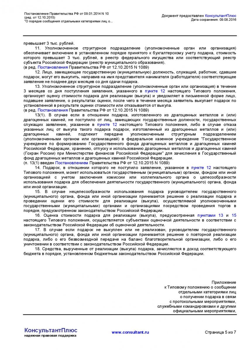 Postanovlenie-Pravitelstva-RF-ot-09_01_2014-N-10-_red_-ot-1-005