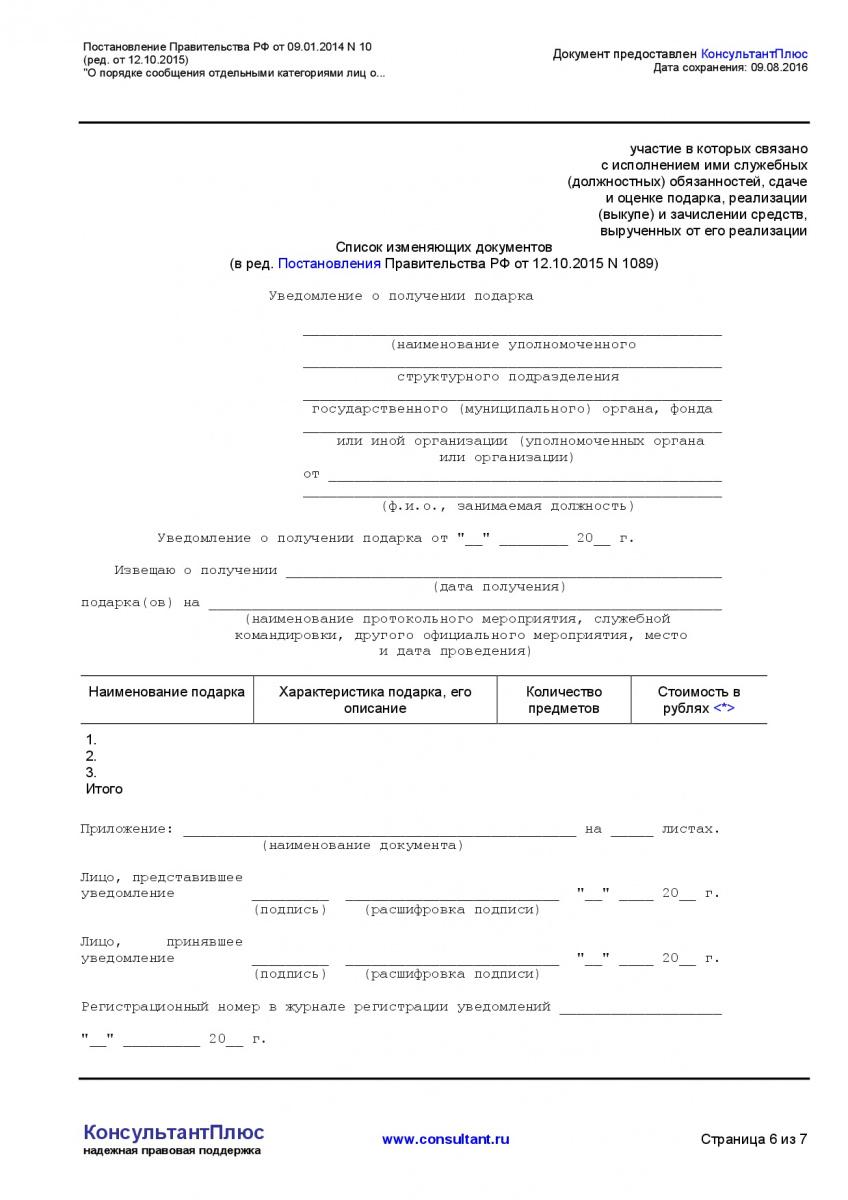 Postanovlenie-Pravitelstva-RF-ot-09_01_2014-N-10-_red_-ot-1-006