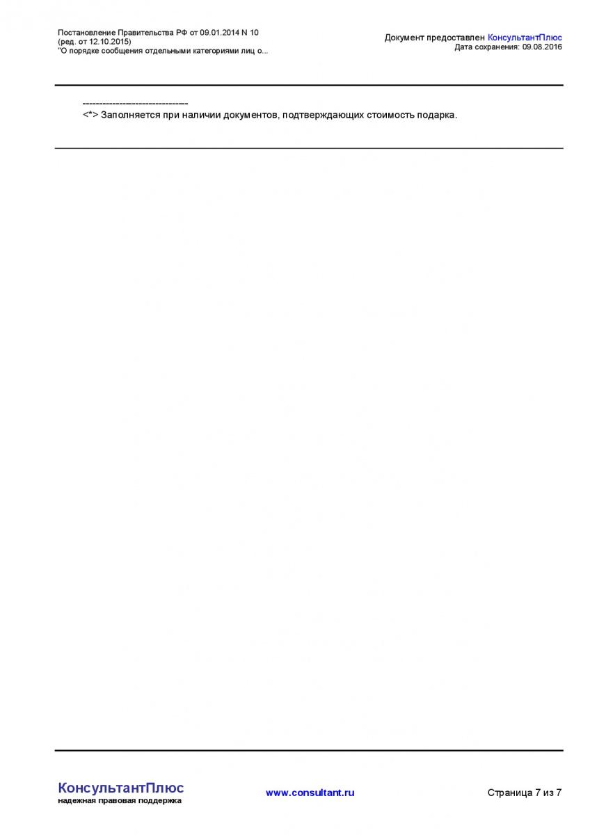 Postanovlenie-Pravitelstva-RF-ot-09_01_2014-N-10-_red_-ot-1-007