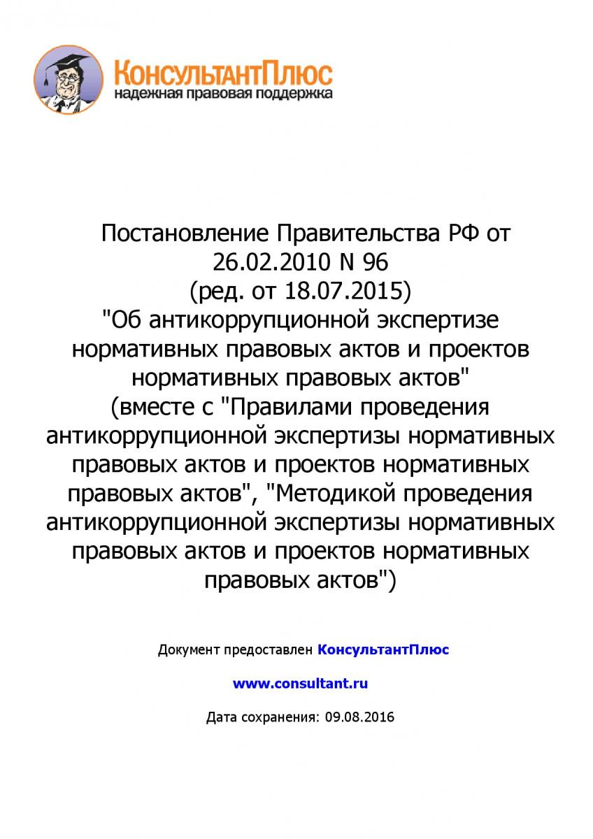 Postanovlenie-Pravitelstva-RF-ot-26_02_2010-N-96-_red_-ot-1-001