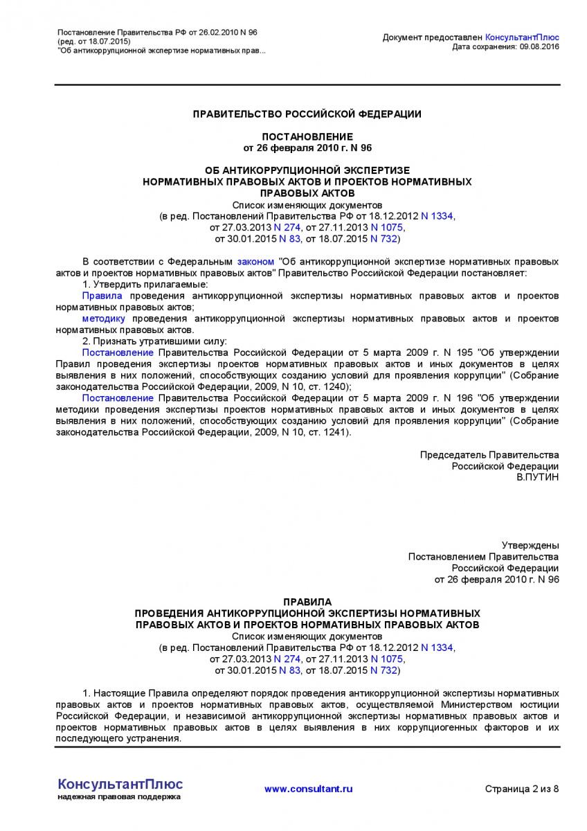 Postanovlenie-Pravitelstva-RF-ot-26_02_2010-N-96-_red_-ot-1-002