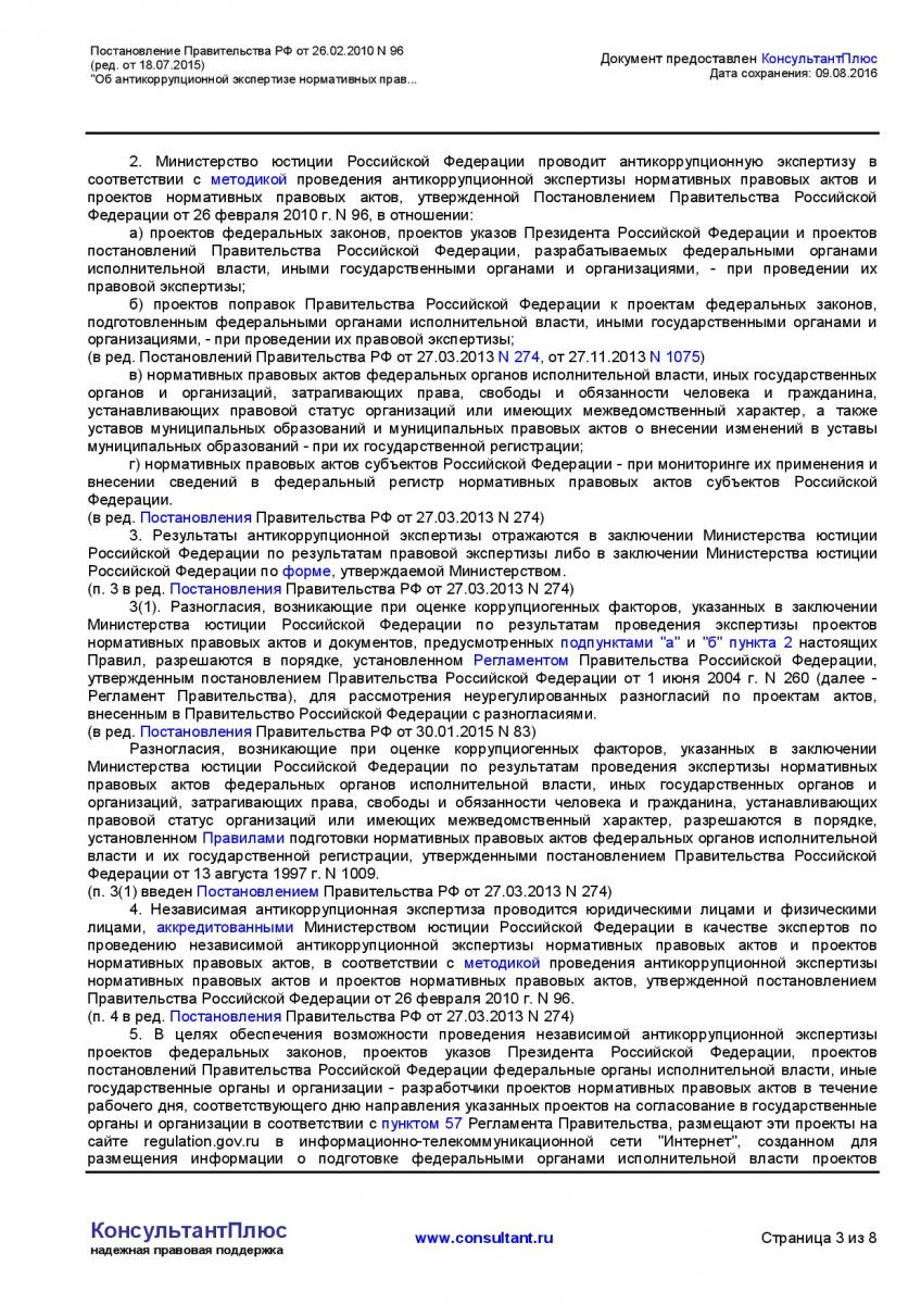 Postanovlenie-Pravitelstva-RF-ot-26_02_2010-N-96-_red_-ot-1-003