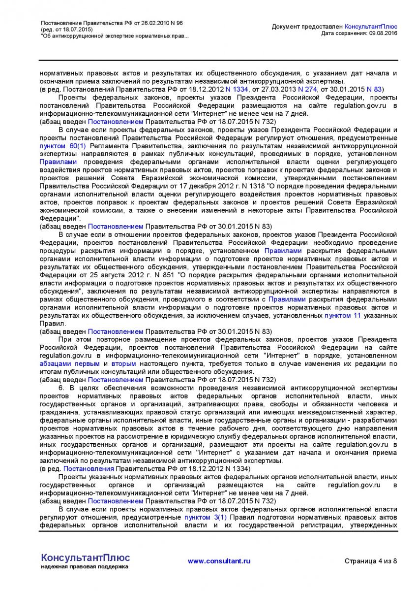 Postanovlenie-Pravitelstva-RF-ot-26_02_2010-N-96-_red_-ot-1-004