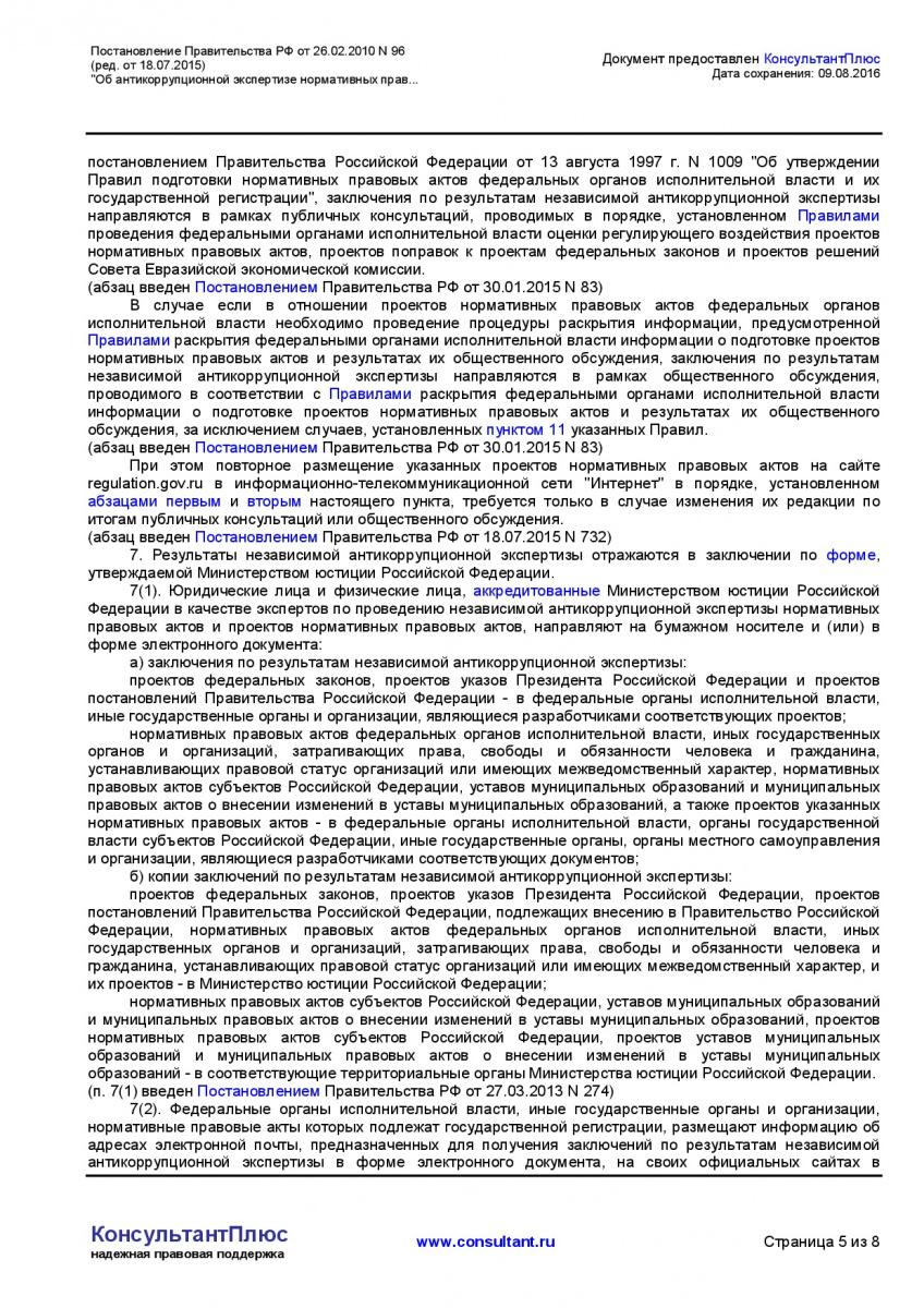 Postanovlenie-Pravitelstva-RF-ot-26_02_2010-N-96-_red_-ot-1-005