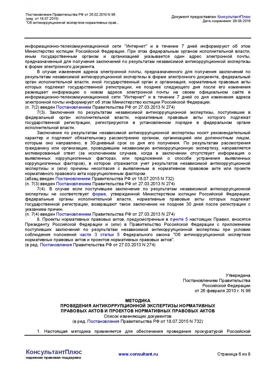 Postanovlenie-Pravitelstva-RF-ot-26_02_2010-N-96-_red_-ot-1-006