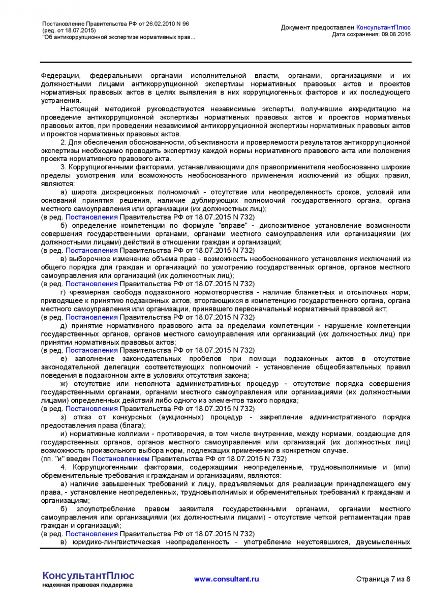 Postanovlenie-Pravitelstva-RF-ot-26_02_2010-N-96-_red_-ot-1-007