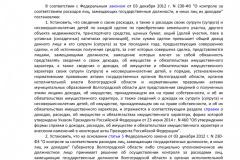 Postanovlenie_-_212-001