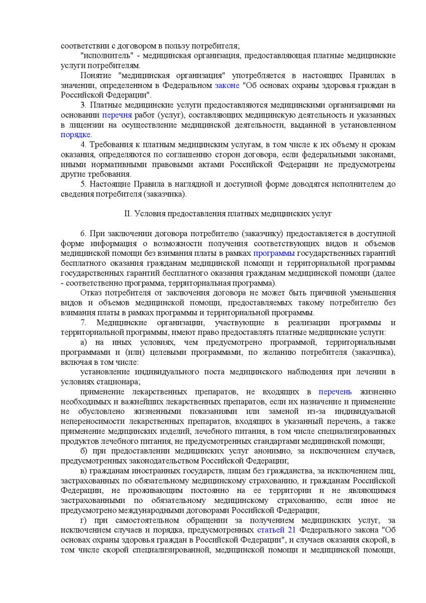 postanovlenie_4-10-2012_1006-002