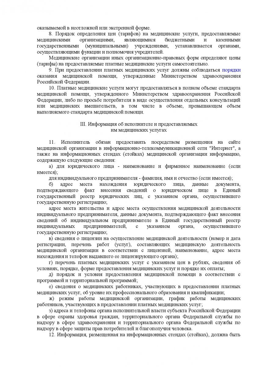 postanovlenie_4-10-2012_1006-003