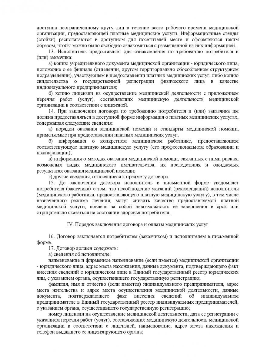 postanovlenie_4-10-2012_1006-004