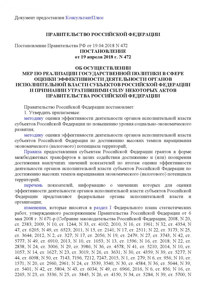 Postanovlenie_Pravitelstva_RF_ot_19_04_2018_N_472-001
