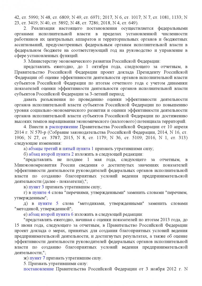 Postanovlenie_Pravitelstva_RF_ot_19_04_2018_N_472-002