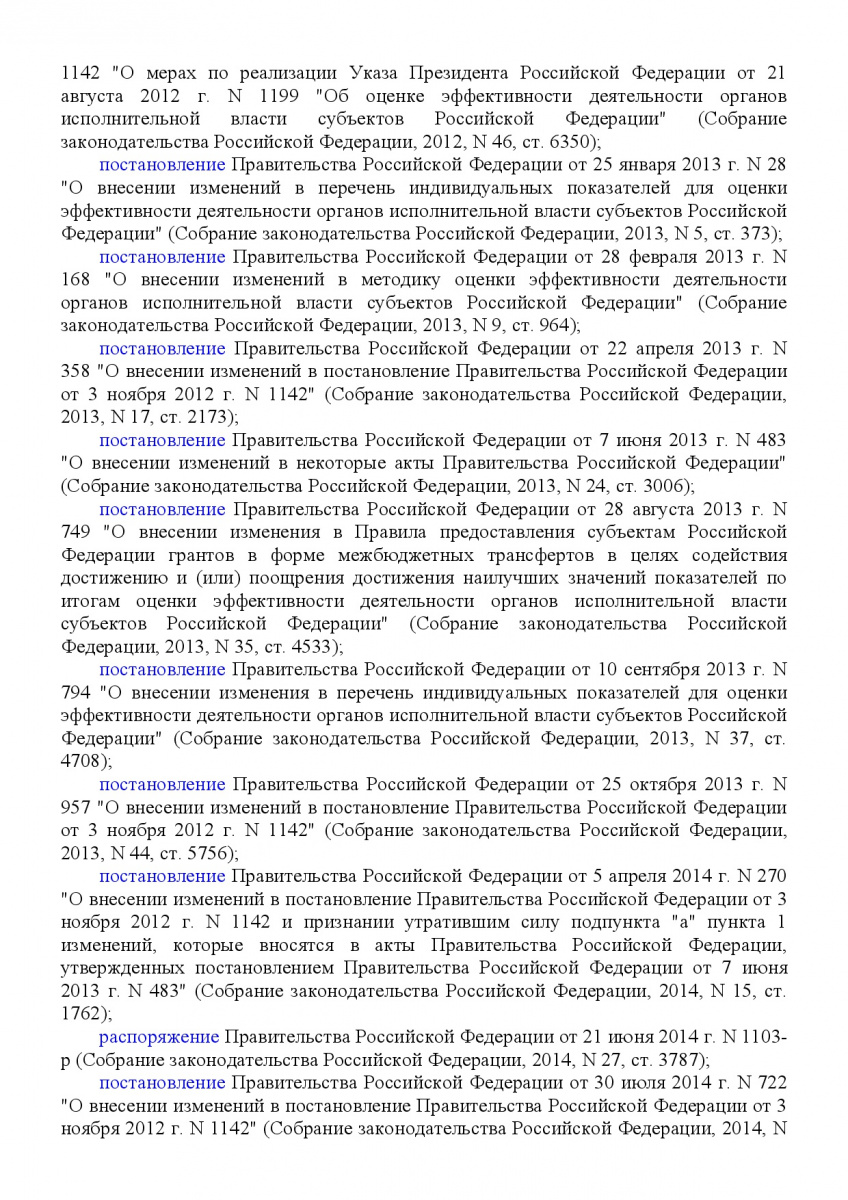Postanovlenie_Pravitelstva_RF_ot_19_04_2018_N_472-003