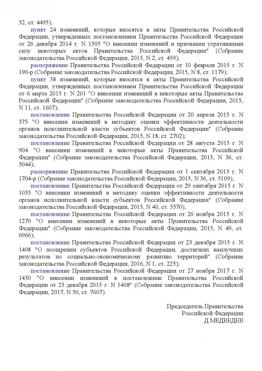 Postanovlenie_Pravitelstva_RF_ot_19_04_2018_N_472-004