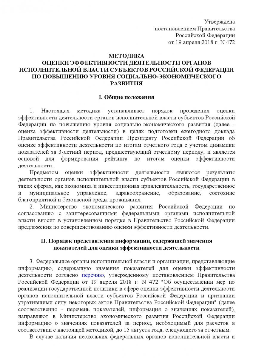 Postanovlenie_Pravitelstva_RF_ot_19_04_2018_N_472-005