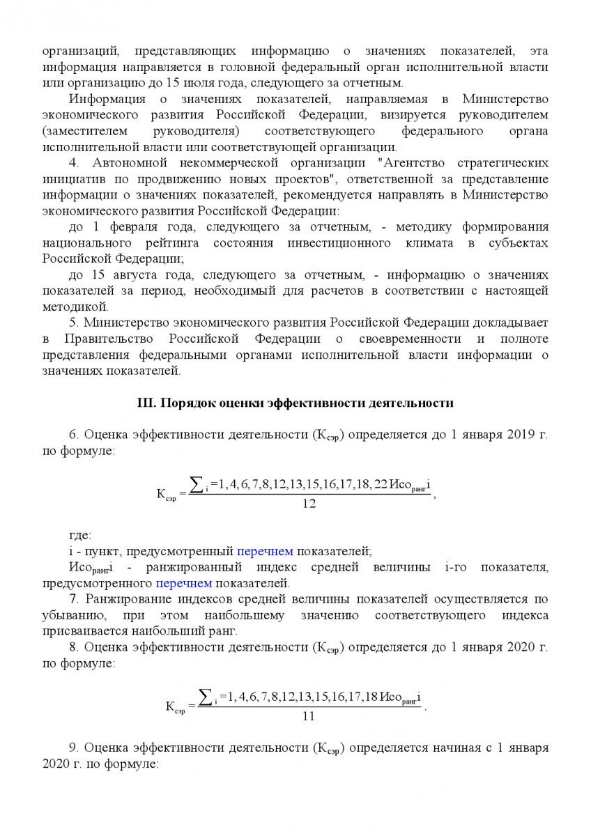 Postanovlenie_Pravitelstva_RF_ot_19_04_2018_N_472-006