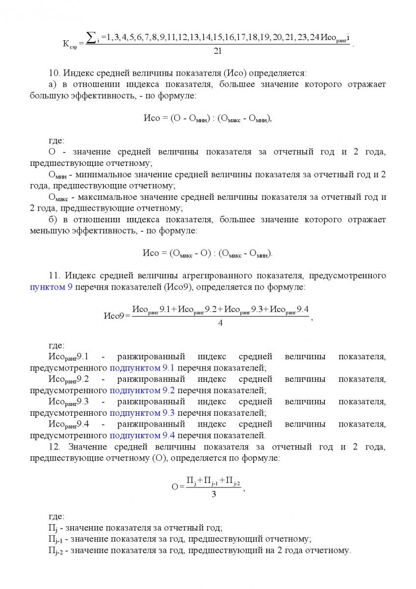Postanovlenie_Pravitelstva_RF_ot_19_04_2018_N_472-007