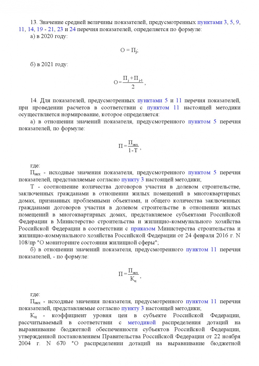 Postanovlenie_Pravitelstva_RF_ot_19_04_2018_N_472-008
