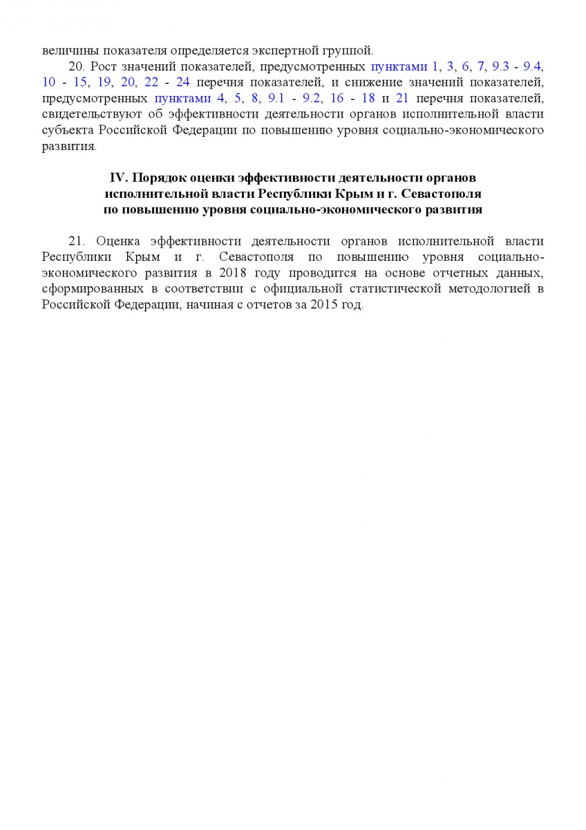 Postanovlenie_Pravitelstva_RF_ot_19_04_2018_N_472-010