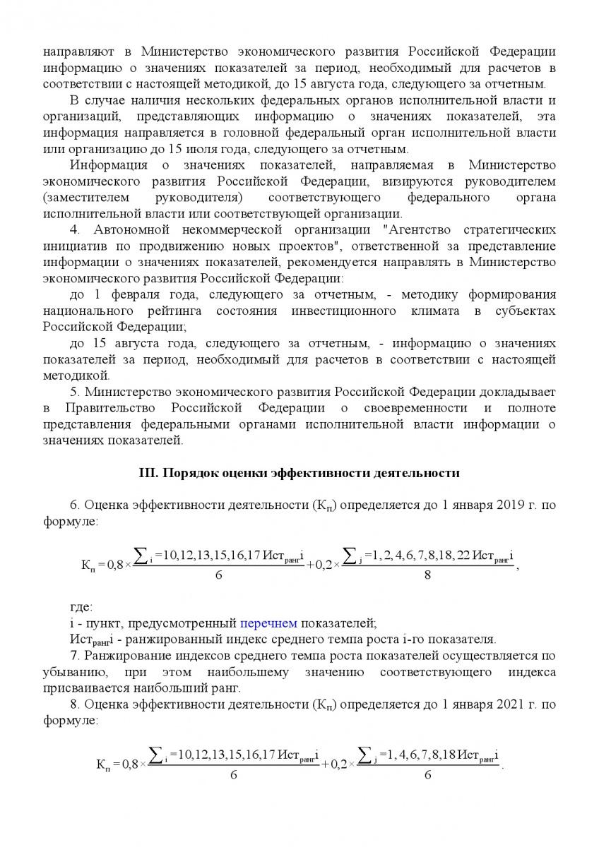 Postanovlenie_Pravitelstva_RF_ot_19_04_2018_N_472-012