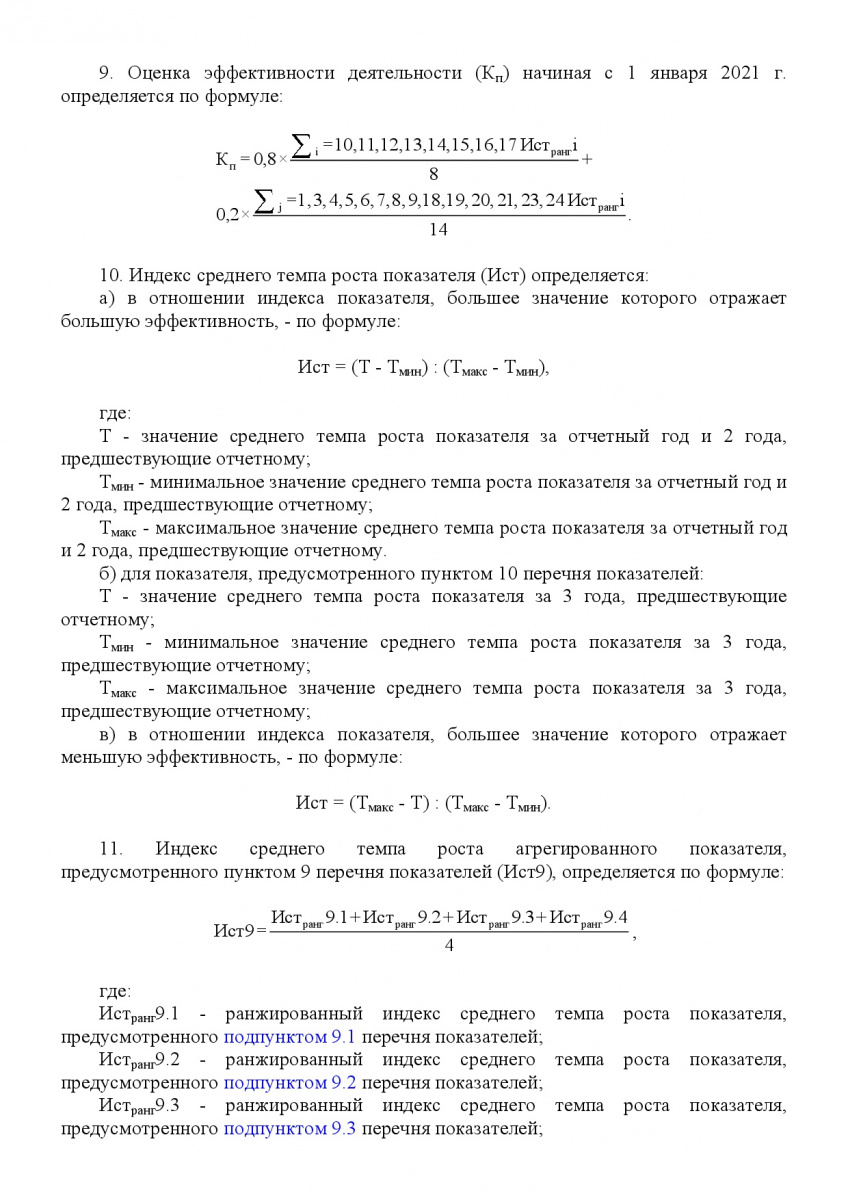 Postanovlenie_Pravitelstva_RF_ot_19_04_2018_N_472-013
