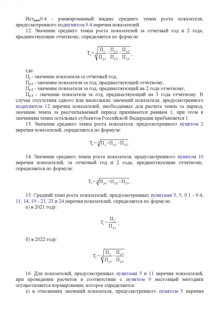 Postanovlenie_Pravitelstva_RF_ot_19_04_2018_N_472-014