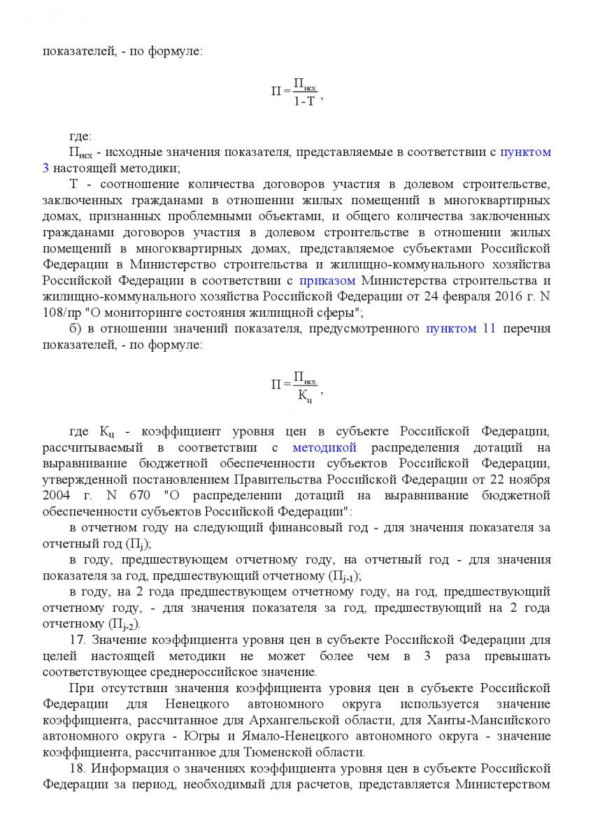 Postanovlenie_Pravitelstva_RF_ot_19_04_2018_N_472-015