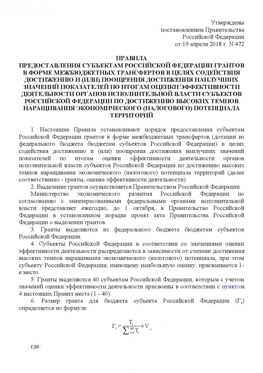 Postanovlenie_Pravitelstva_RF_ot_19_04_2018_N_472-017