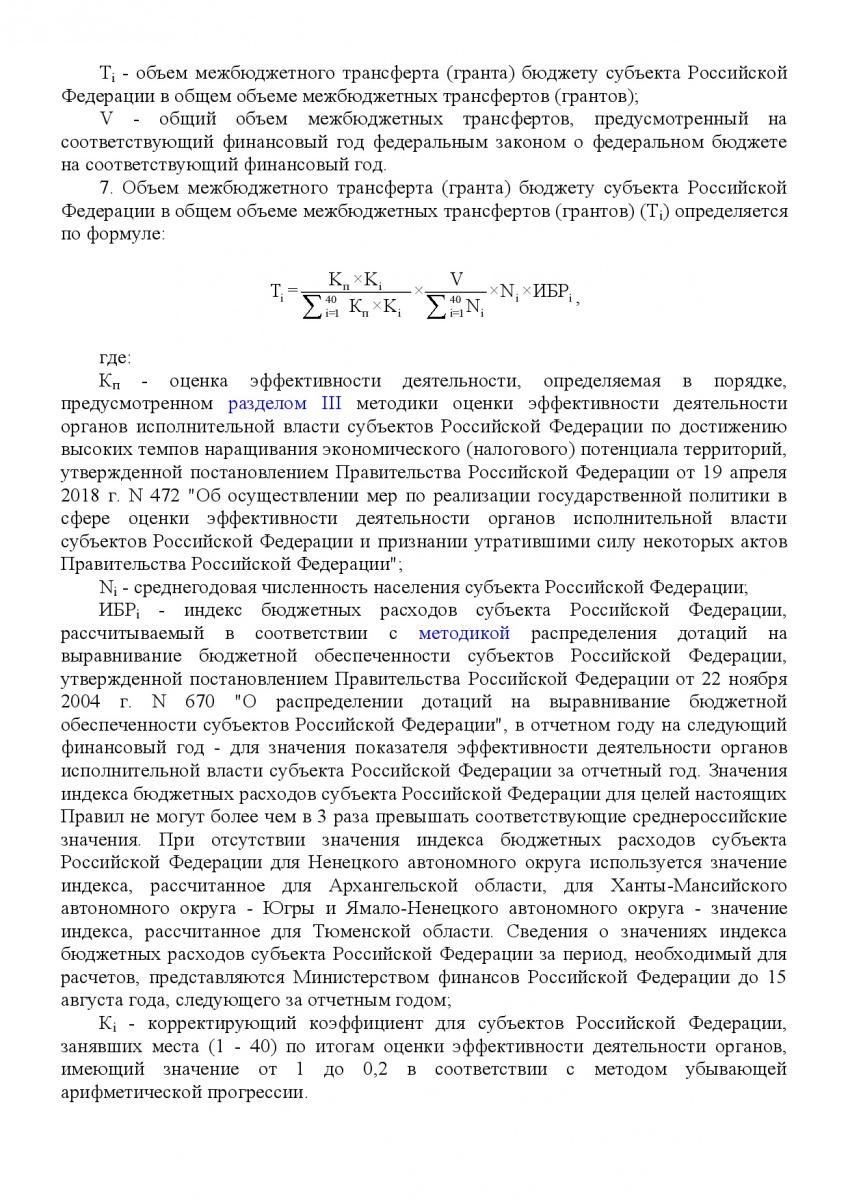 Postanovlenie_Pravitelstva_RF_ot_19_04_2018_N_472-018