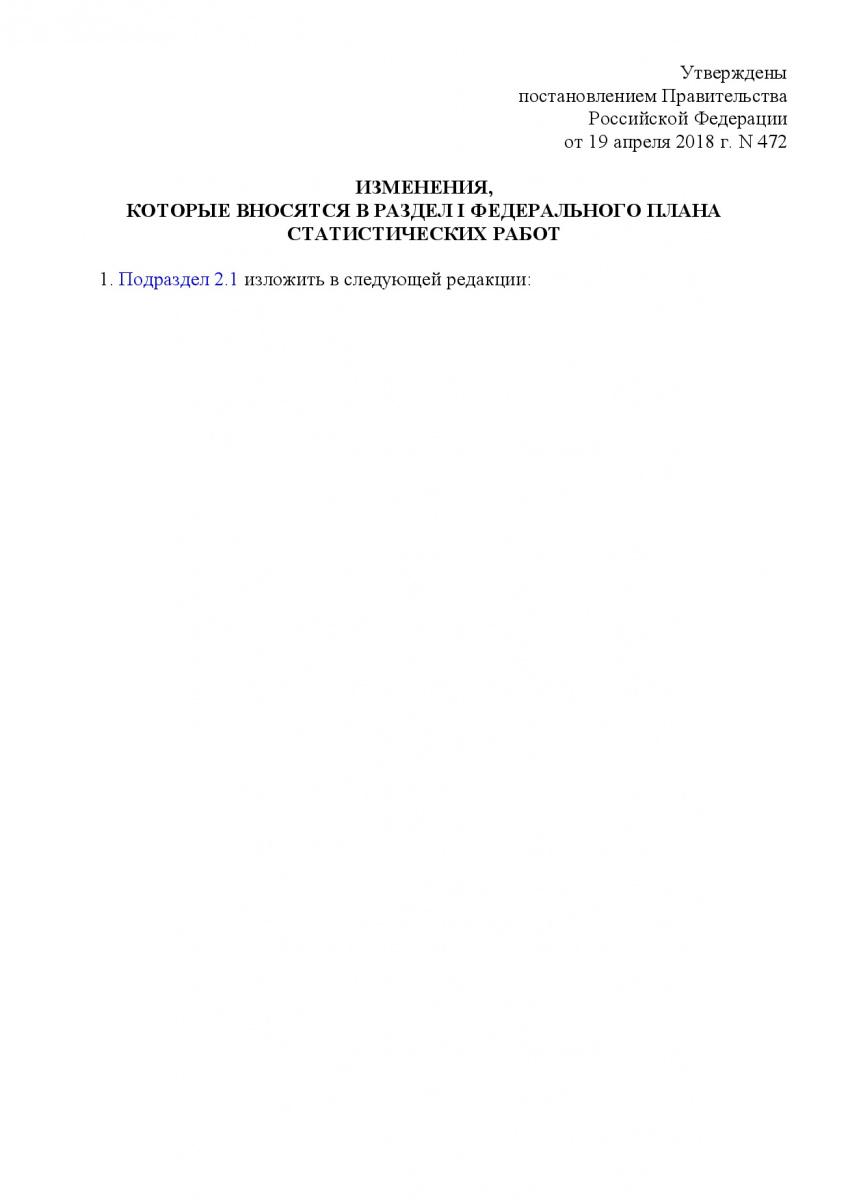 Postanovlenie_Pravitelstva_RF_ot_19_04_2018_N_472-023