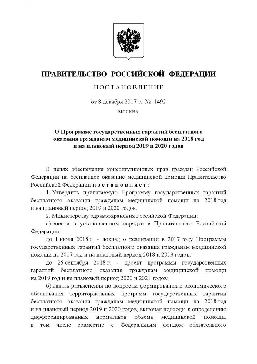 Postanovlenie_Pravitelstva_RF_ot_8_dekabrya_2017_g____1492-001