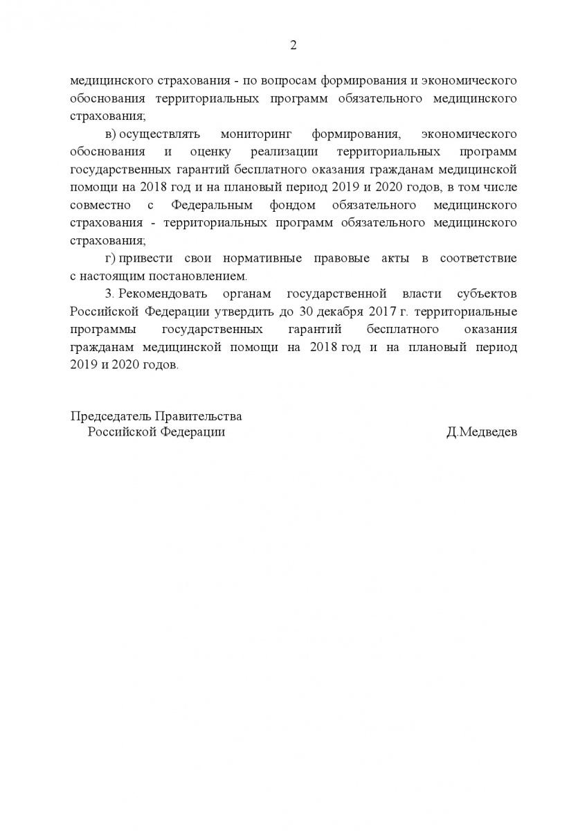 Postanovlenie_Pravitelstva_RF_ot_8_dekabrya_2017_g____1492-002