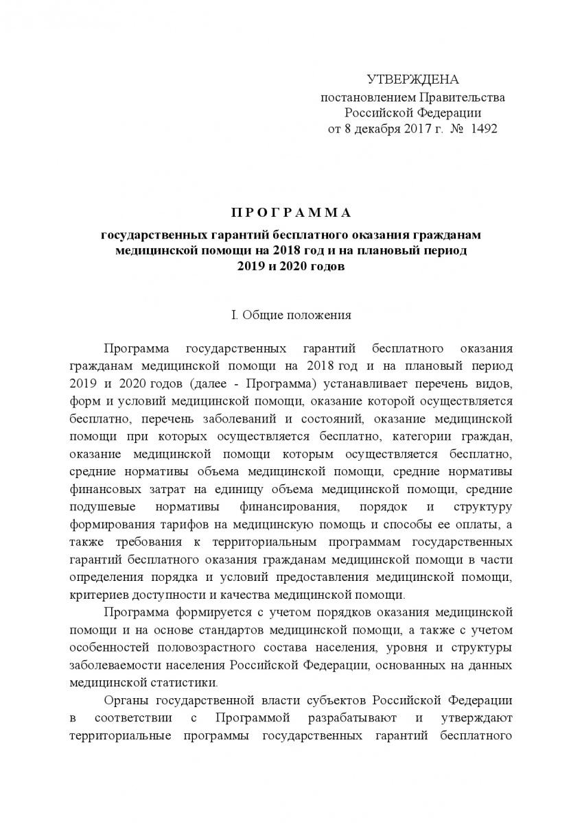 Postanovlenie_Pravitelstva_RF_ot_8_dekabrya_2017_g____1492-003