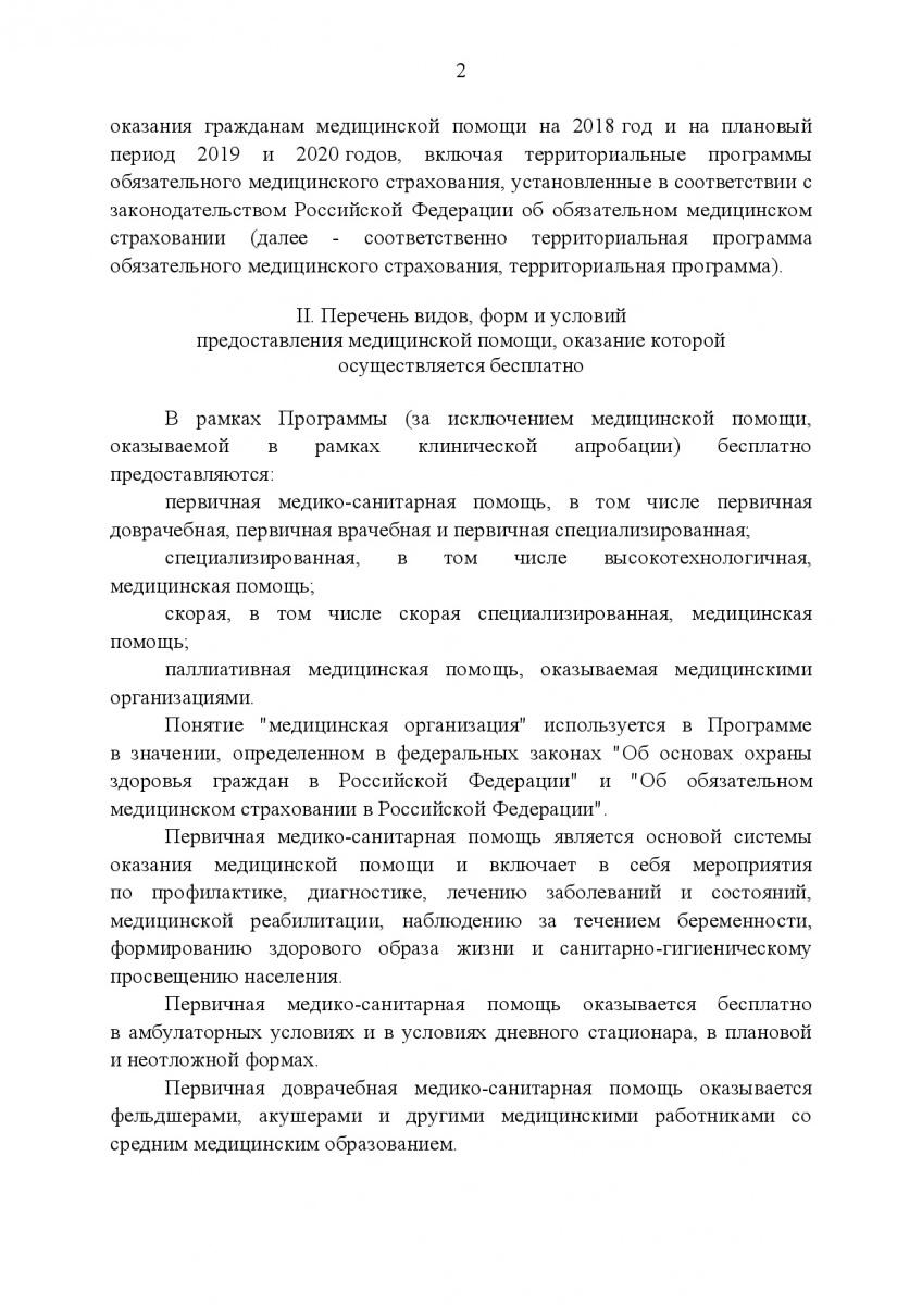Postanovlenie_Pravitelstva_RF_ot_8_dekabrya_2017_g____1492-004