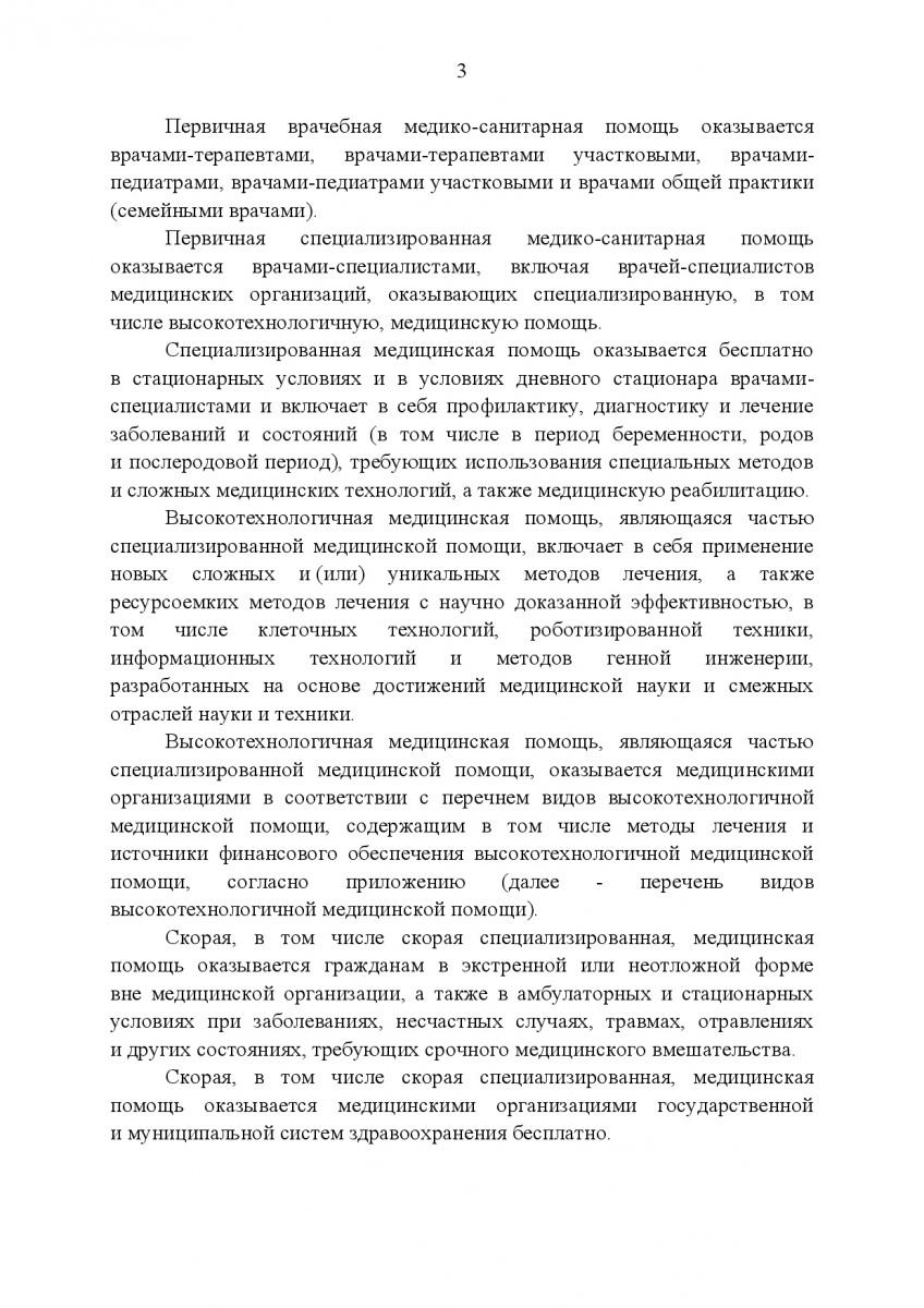 Postanovlenie_Pravitelstva_RF_ot_8_dekabrya_2017_g____1492-005